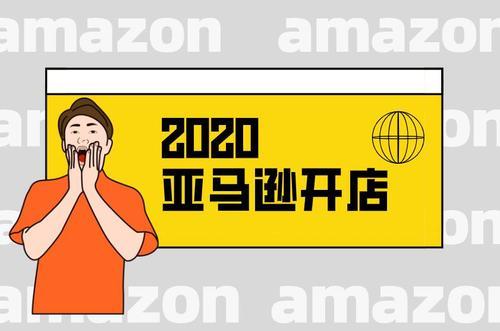 2020年零基础小白如何在亚马逊开店